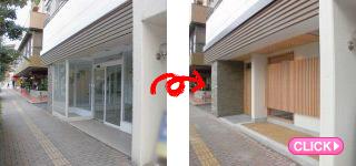 日本料理店店舗外装工事(岡山市北区柳町T様)施工事例#8084