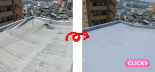 マンション屋上防水工事(倉敷市Rマンション様)施工事例#8178