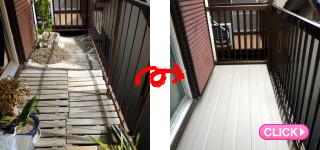 ベランダ改修工事(岡山市北区F様邸)施工事例#8242