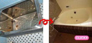 浴室リフォーム(倉敷市藤戸町T様物件)施工事例#8576