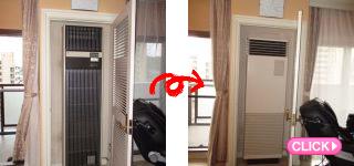 空調エアコン工事(岡山市北区N様邸)施工事例#8873