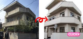 外壁塗装工事(岡山市北区H様邸)施工事例#8890