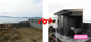 離れトイレ増設(玉野市Y様邸)施工事例#09931