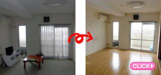 マンション室内改修工事(岡山市南区H様邸)施工事例#9987