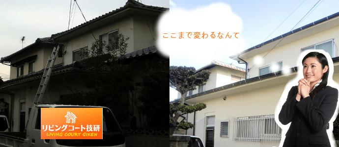 塗装はお化粧と同じです。塗装すれば家も生まれ変わります。