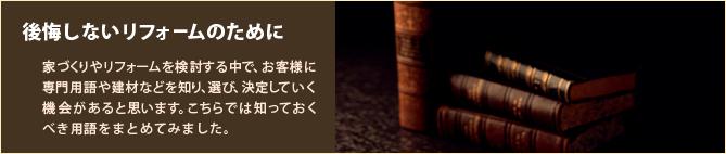リフォームの知識(た行)