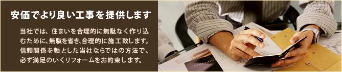 岡山でローコストリフォームを